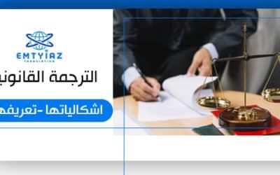 الترجمة القانونية : (تعريفها – متطلباتها واشكالياتها)