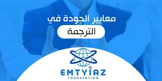 احصل على ترجمة مميزة كترجمة أفضل شركة ترجمة علمية في السعودية