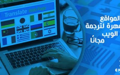 ترجمة المواقع – أكثر المواقع شهرة لترجمة موقع الويب مجانًا