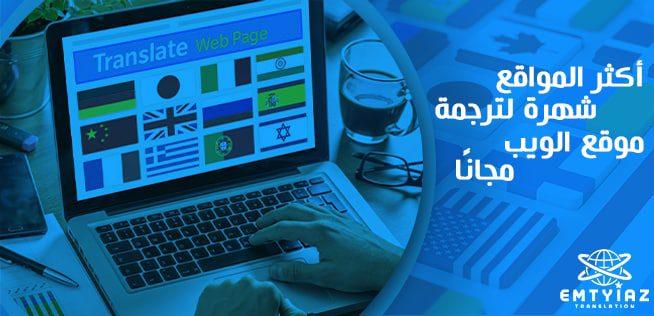 ترجمة المواقع