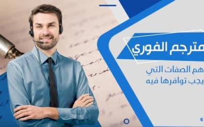 المترجم الفوري – اهم الصفات التي يجب توافرها فيه