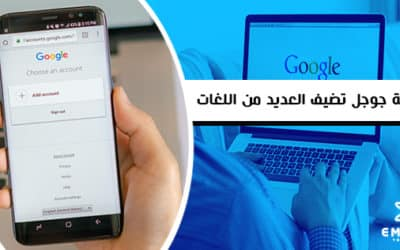 ترجمة جوجل تضيف العديد من اللغات التي تدعمها على تطبيقها
