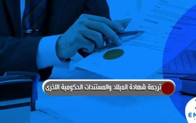 ترجمة شهادة الميلاد والمستندات الحكومية الاخرى