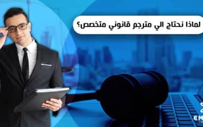 مترجم قانوني.. لماذا نحتاج الي مترجم قانوني متخصص؟