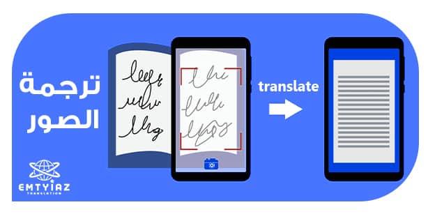 ترجمة الصور – تعرف على اهم خطواتها ومؤهلات مترجم الصور