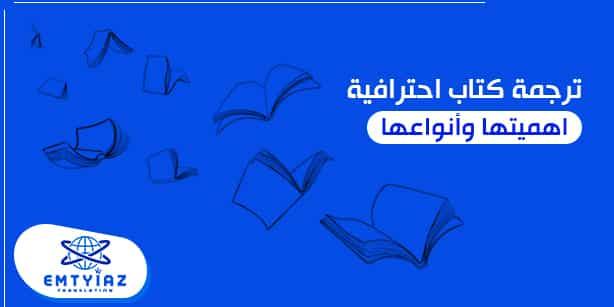 ترجمة كتاب احترافية – اهميتها وأنواع الكتب ذو الترجمة المحترفة