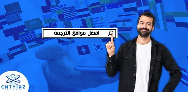 مواقع ترجمة – اهميتها وافضل مواقع الترجمة