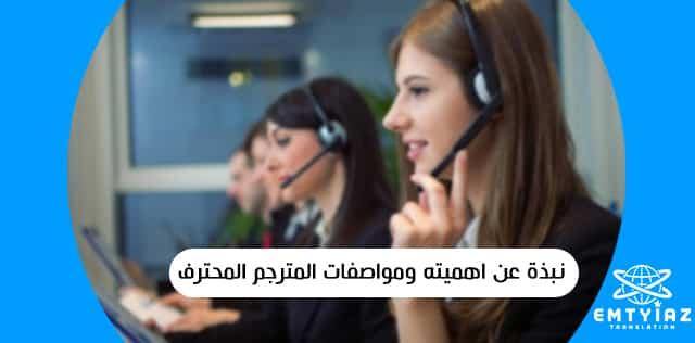 مكتب ترجمة – نبذة عن اهميته ومواصفات المترجم المحترف