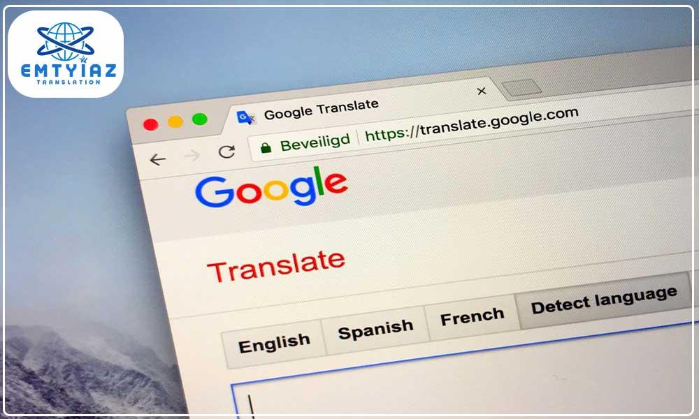 مواقع ترجمة