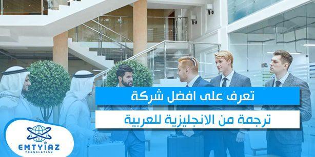 تعرف على افضل شركة ترجمة من الانجليزية للعربية