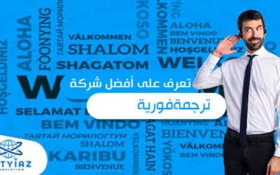 تعرف على أفضل شركة ترجمة فورية