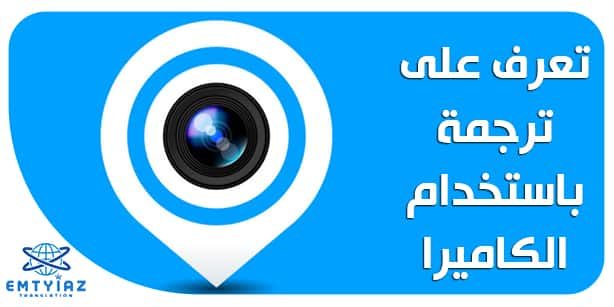 تعرف على ترجمة باستخدام الكاميرا