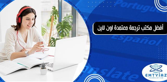 دليلك للتعرف على أفضل مكتب ترجمة معتمدة اون لاين