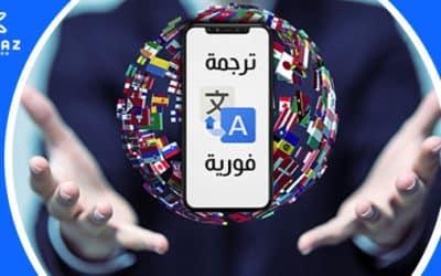 دليلك الشامل للتعرف على قواعد الترجمة الفورية