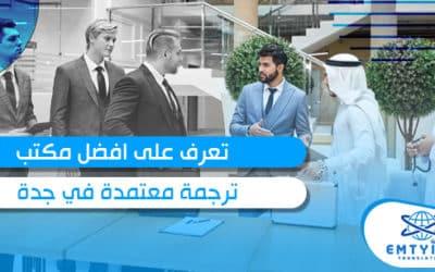 تعرف على أفضل مكتب ترجمة معتمدة في جدة