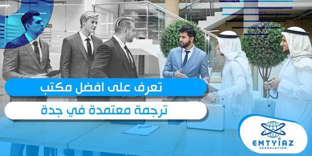 أفضل مكتب ترجمة معتمدة في جدة