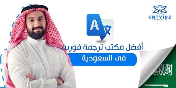 أفضل مكتب ترجمة فورية فى السعودية