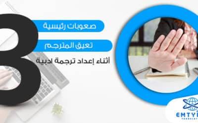 3 صعوبات رئيسية تعيق المترجم أثناء إعداد ترجمة ادبية
