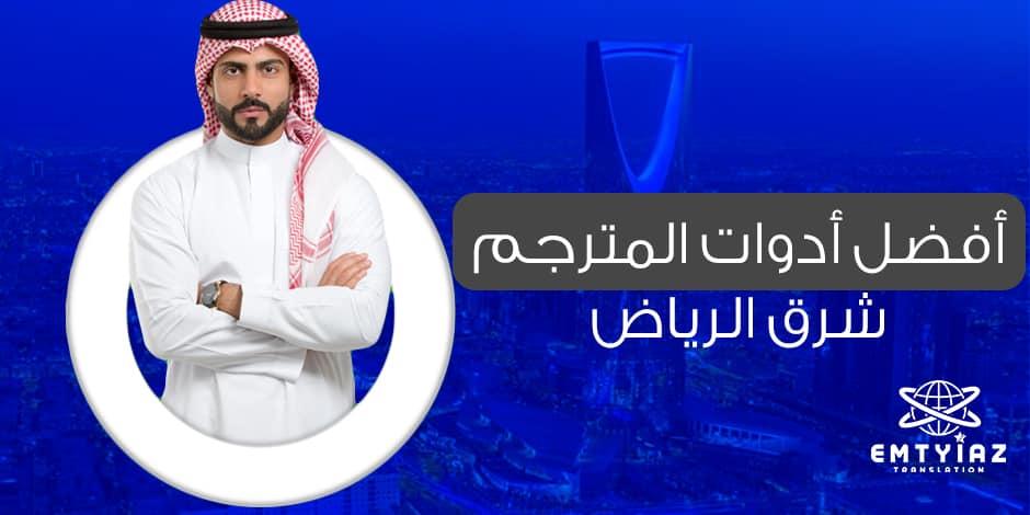 أفضل أدوات المترجم في مكاتب ترجمة معتمدة شرق الرياض بالسعودية