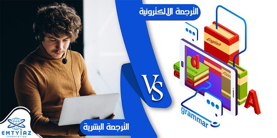 الفرق بين الترجمة البشريةو الترجمة الالكترونية في مكتب ترجمة معتمدة اون لاين في السعودية