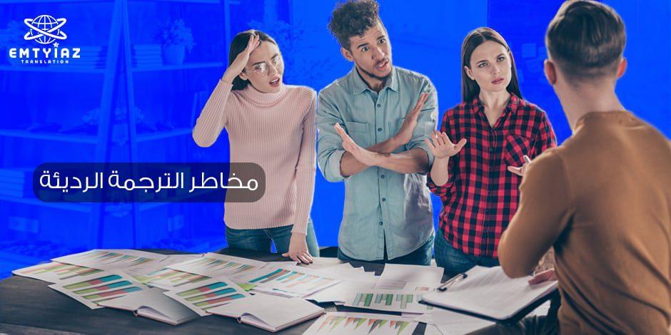 مخاطر الترجمة الرديئة وأهم النصائح لــ ترجمة معتمدة اون لاين بالسعودية