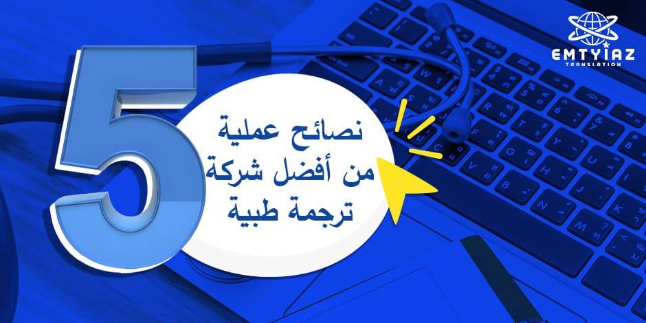 5 نصائح عملية للترجمة الطبية من أفضل شركة ترجمة طبية بالسعودية
