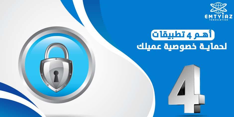 أهم 4 تطبيقات لحماية خصوصية عميلك من أفضل شركة ترجمة علمية بالسعودية