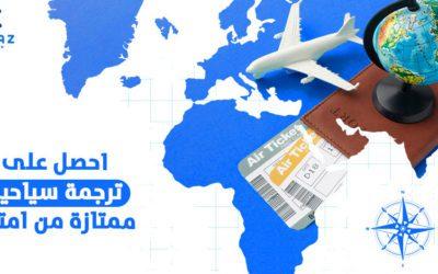احصل على ترجمة سياحية ممتازة من امتياز أفضل شركة ترجمة سياحية  في السعودية