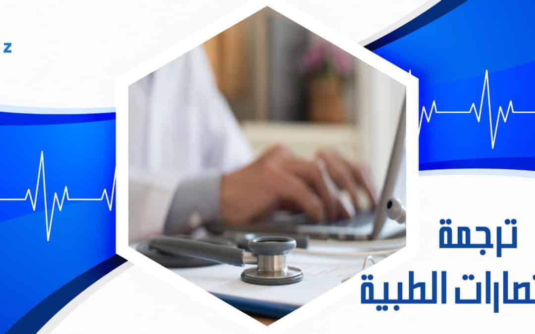 ترجمة الاختصارات الطبية في امتياز للترجمة المعتمدة بالسعودية