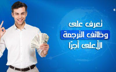 تعرف على وظائف الترجمة الأعلى أجرًا من أفضل شركة ترجمة فورية في السعودية