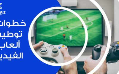 خطوات توطين ألعاب الفيديو في مكاتب ترجمة معتمدة في جدة بالسعودية