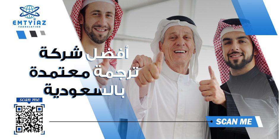 دراسة حالة  حول كيف تبني شركات الترجمة علاقات قوية مع العملاء كـ امتياز أفضل شركة ترجمة معتمدة بالسعودية