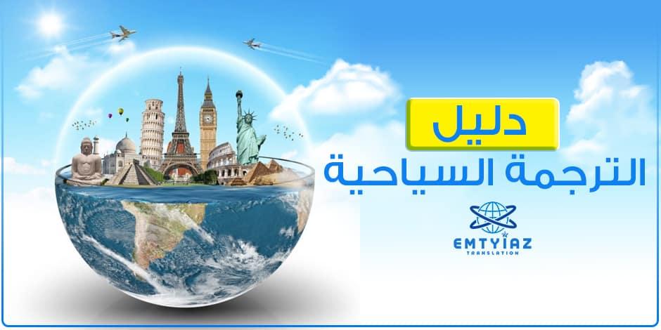 دليل الترجمة السياحية من امتياز أفضل شركة ترجمة سياحية بالسعودية