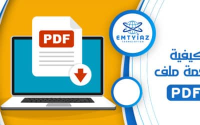 كيفية ترجمة ملف PDF في أفضل مكتب ترجمة معتمدة اون لاين في السعودية
