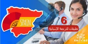 6تطبيقات للترجمة الإسبانية من أفضل مكاتب ترجمة معتمدة بالدمام