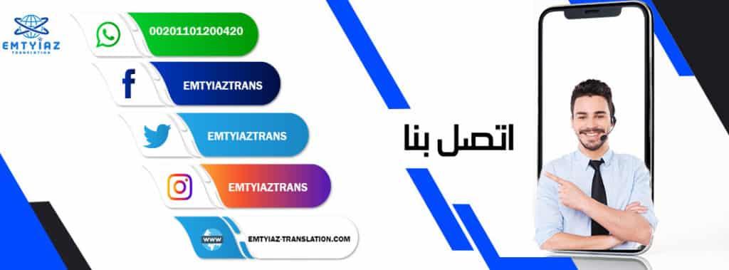 اتصل بنا في افضل مكتب ترجمة معتمد