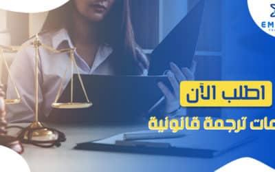 اطلب الآن خدمات ترجمة قانونية من أفضل وكالات ترجمة محترفة