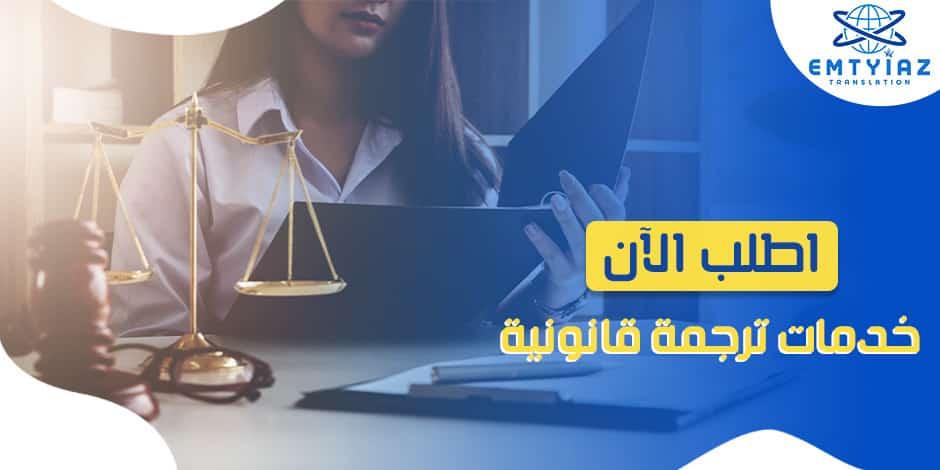 اطلب الآن خدمات ترجمة قانونية من أفضل وكالات ترجمة محترفةاطلب الآن خدمات ترجمة قانونية من أفضل وكالات ترجمة محترفة