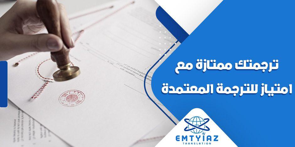 ترجمتك ممتازة مع امتياز للترجمة المعتمدة أفضل شركة ترجمه فورية بالسعودية