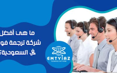 ما هي أفضل شركة ترجمة فورية في السعودية عربي انجليزي؟😎