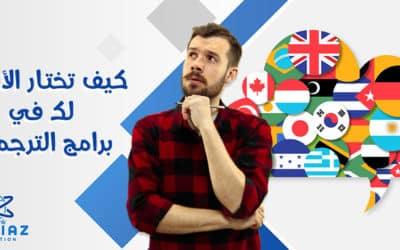 كيف تختار الأفضل لك في برامج الترجمة؟ من أفضل مكتب ترجمة معتمدة اون لاين بالسعودية