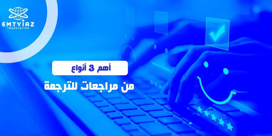 أهم 3 أنواع من مراجعات للترجمة في أفضل مكاتب ترجمة معتمدة في جدة السعودية