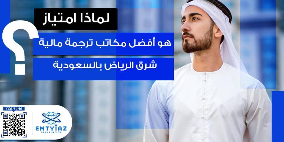 لماذا امتياز هو أفضل مكاتب ترجمة مالية شرق الرياض بالسعودية؟