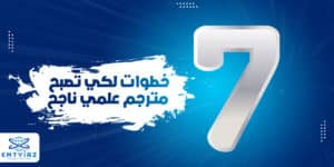 7 خطوات لكي تصبح مترجم علمي ناجح من أفضل شركة ترجمة علمية بالسعودية