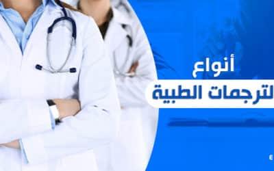 أنواع الترجمات الطبية في أفضل شركة ترجمة طبية في السعودية