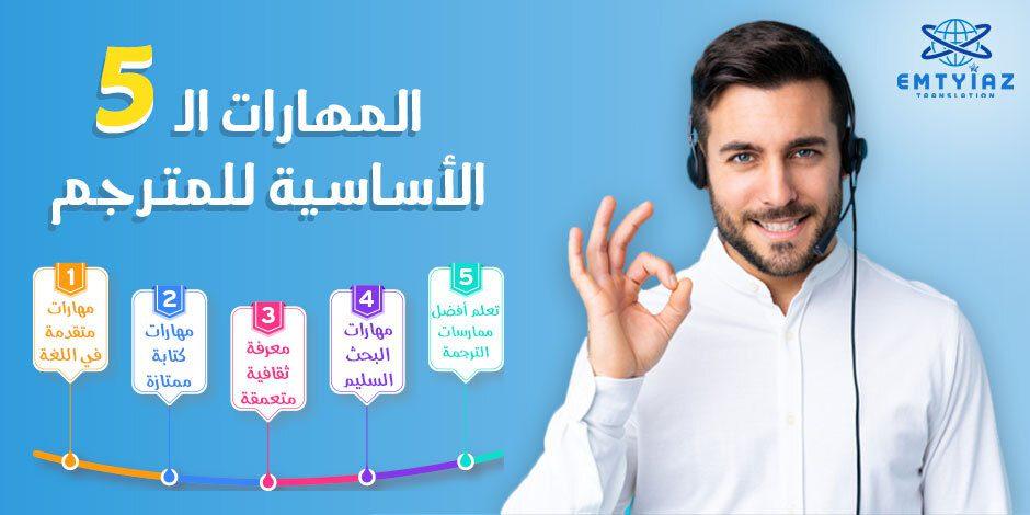 تعرف على المهارات الـ 5 الأساسية للمترجم من أفضل شركة ترجمة معتمدة في السعودية