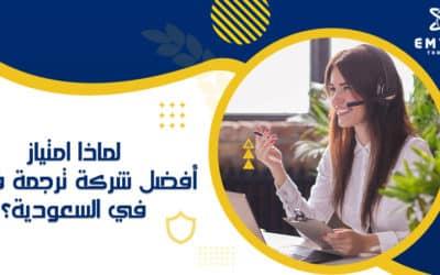 لماذا امتياز أفضل شركة ترجمة فورية  في السعودية؟
