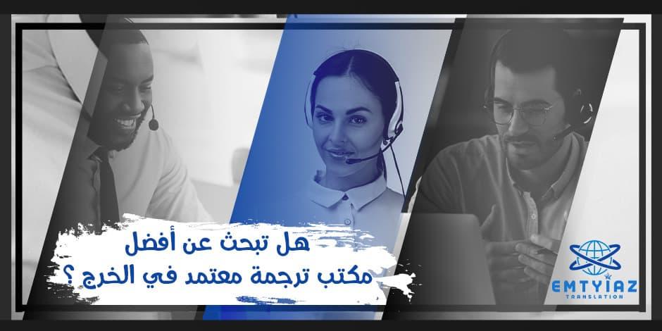 هل تبحث عن أفضل مكتب ترجمة معتمد في الخرج ؟
