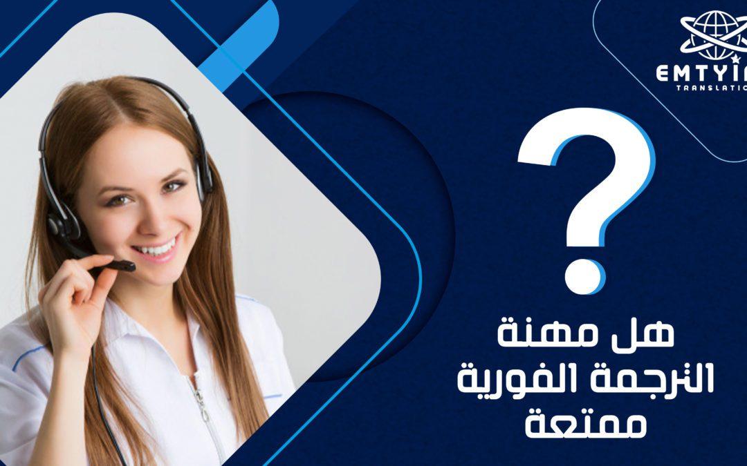 هل مهنة الترجمة الفورية ممتعة...........هيا نكتشف مع أفضل شركة ترجمة فورية بالسعودية