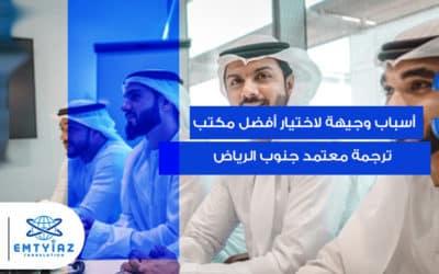 3 أسباب وجيهة لاختيار أفضل مكتب ترجمة معتمد جنوب الرياض